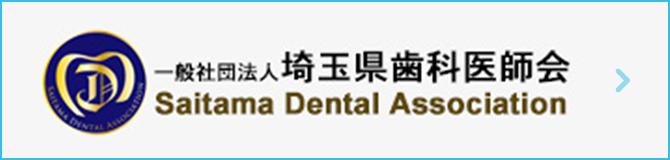 社団法人埼玉県歯科医師会